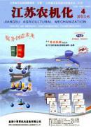 江苏农机化