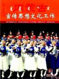 内蒙古宣传思想文化工作