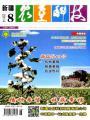 新疆农垦科技杂志社