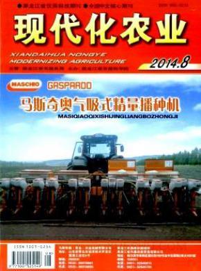 现代化农业杂志