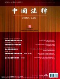 中国法律期刊