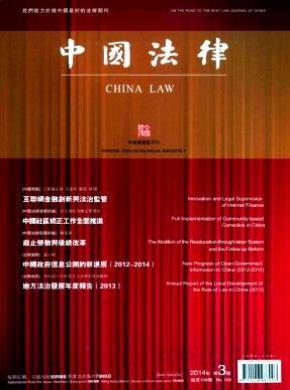 中国法律杂志社