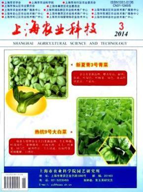 上海农业科技杂志