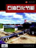 石油石化节能