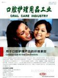 口腔护理用品工业