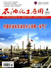 石油化工应用期刊