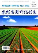 农村实用科技信息