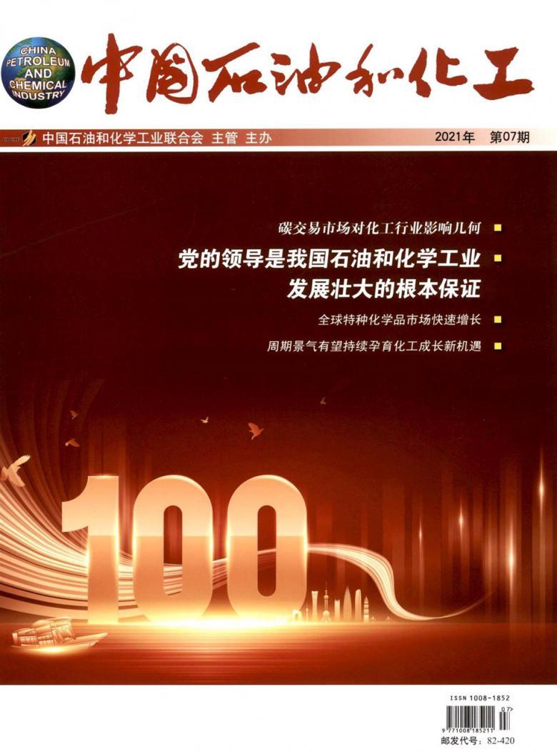 中国石油和化工论文