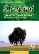 防护林科技