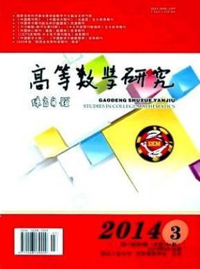 高等数学研究杂志