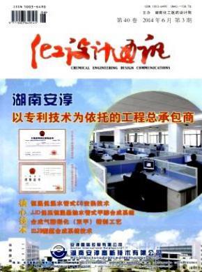 化工设计通讯杂志