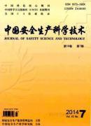 中国安全生产科学技术