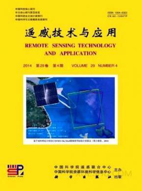 遥感技术与应用杂志