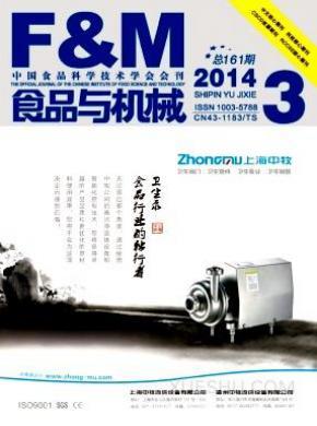 食品与机械杂志