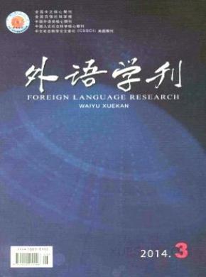 外语学刊杂志