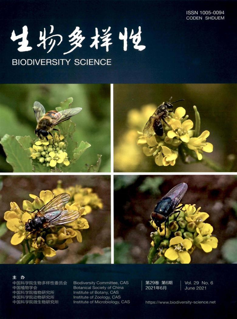 生物多样性