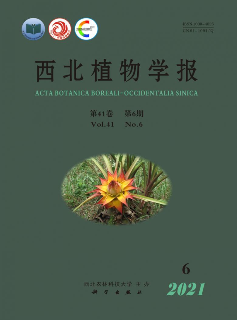 西北植物学报