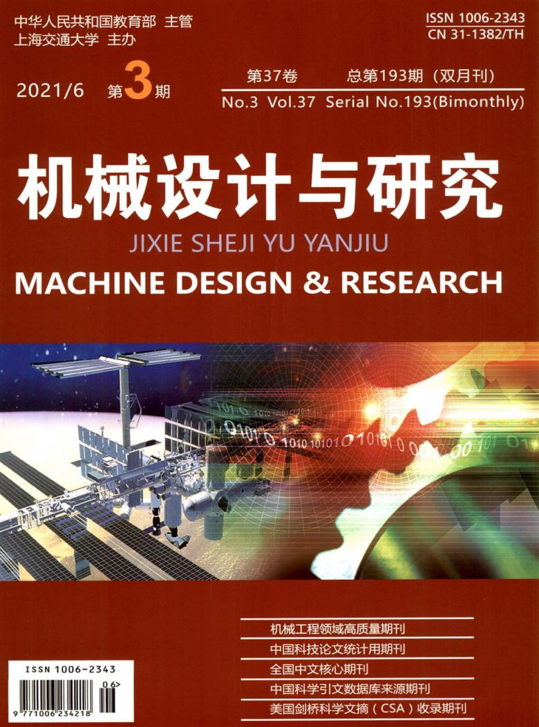 机械设计与研究