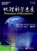 地理科学进展