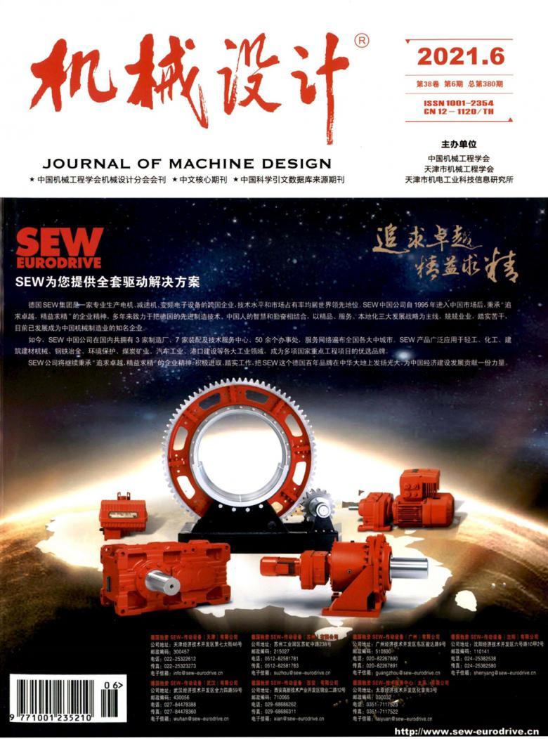 机械设计杂志社