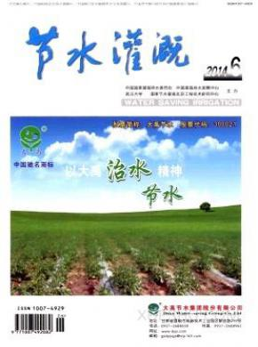 节水灌溉杂志
