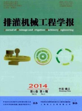 排灌机械工程学报杂志