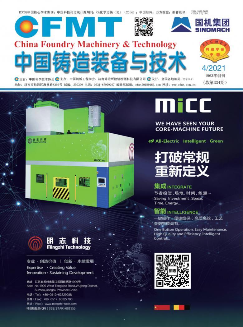 中国铸造装备与技术