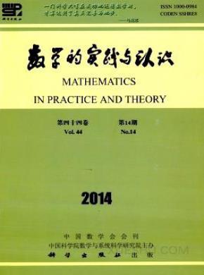 数学的实践与认识杂志