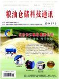 粮油仓储科技通讯