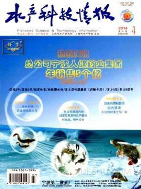 水产科技情报杂志