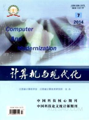 计算机与现代化杂志
