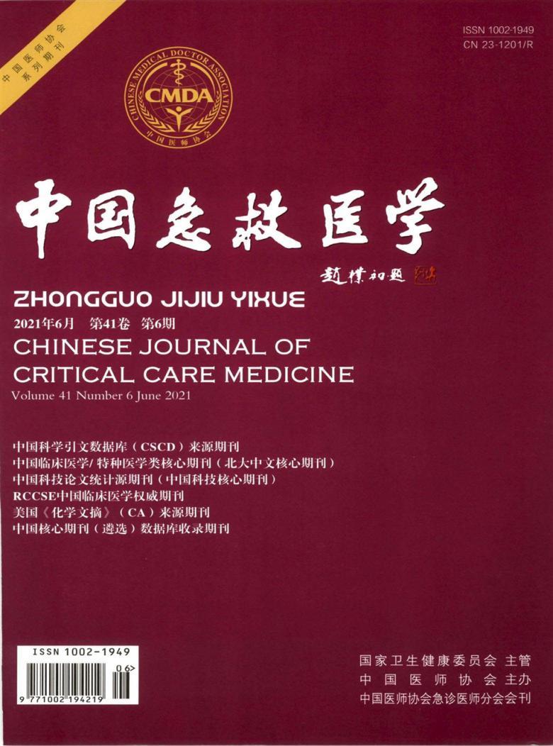 中国急救医学