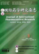 国际药学研究