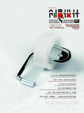创意与设计杂志