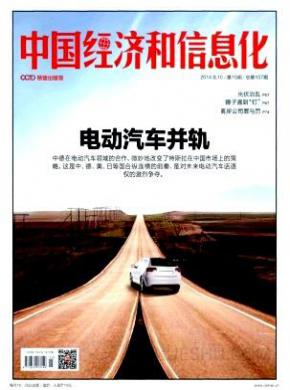 中国经济和信息化杂志