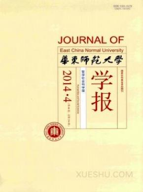华东师范大学学报杂志