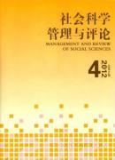 社会科学管理与评论