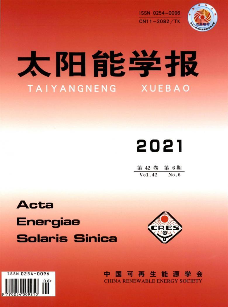 太阳能学报