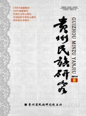 贵州民族研究杂志