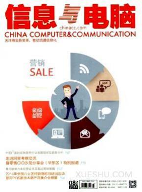 信息与电脑杂志