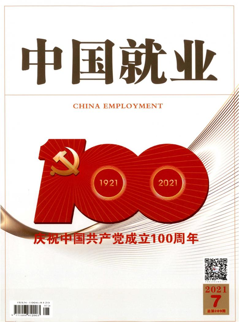 中国就业论文