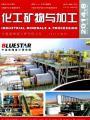 化工矿物与加工杂志社