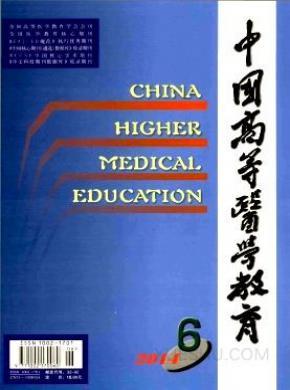 中国高等医学教育杂志