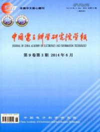 中国电子科学研究院学报期刊