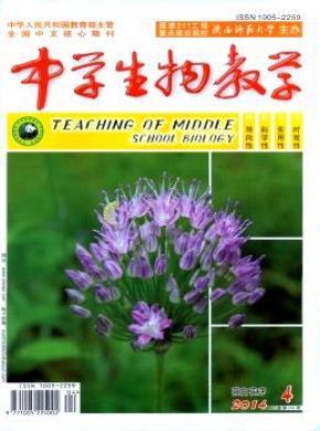 中学生物教学杂志