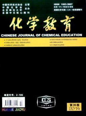 化学教育杂志