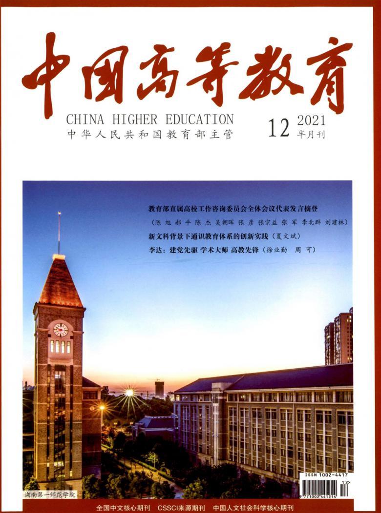 中国高等教育论文