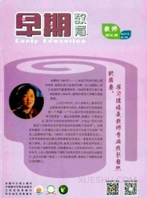 早期教育杂志