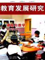 教育发展研究杂志社