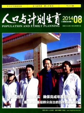 人口与计划生育杂志